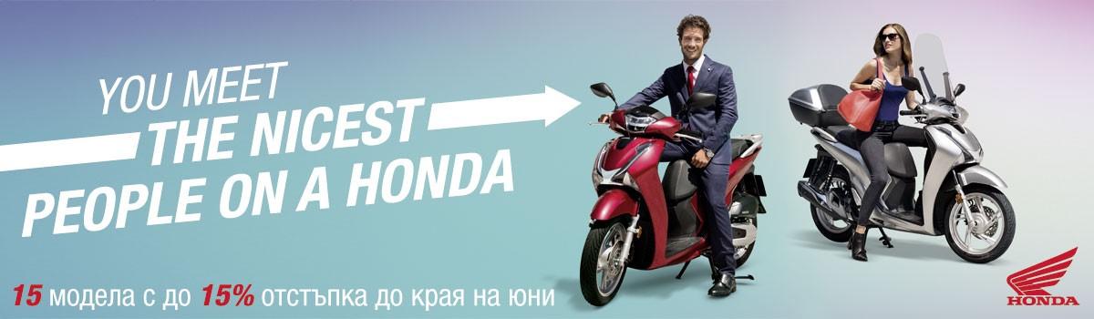 Юнско намаление на мотоциклети Honda