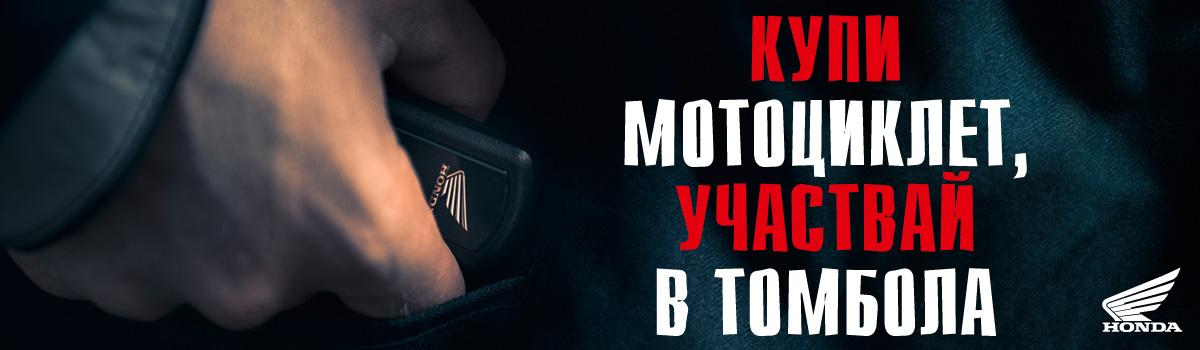 Honda промоция мотоциклети