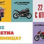 Цветна седмица вместо черен петък с Honda