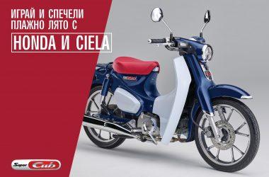 Honda Super Cub и Ciela