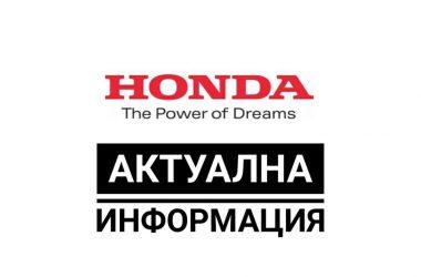 honda_showroom_update
