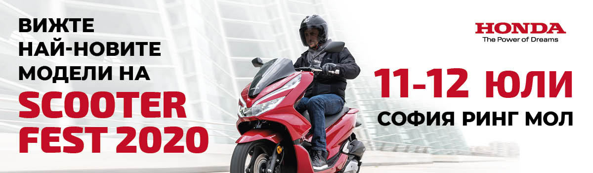 Scooter Fest 2020